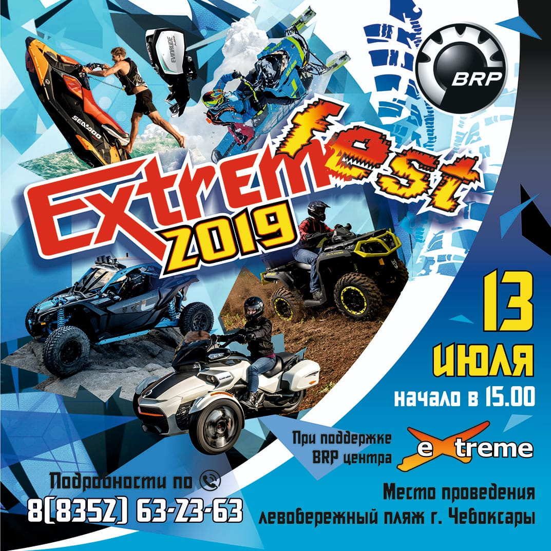 Extreme fest 2019